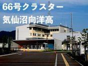 気仙沼向洋高校