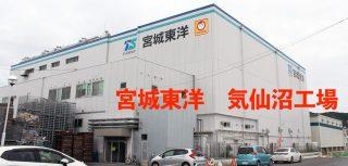 宮城東洋(石巻工場)