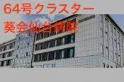 葵会仙台病院
