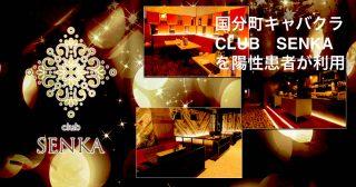 club senka
