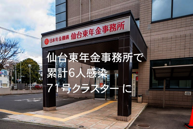 仙台東年金事務所6