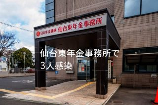 仙台東年金事務所