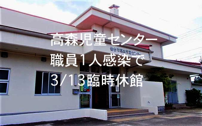高森児童センター1