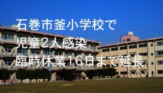 釜小学校2