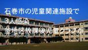 釜地区放課後児童クラブ3