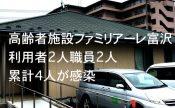 ファミリアーレ富沢4