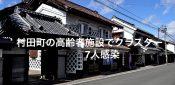 村田町67号クラスター
