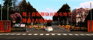 仙台駐屯地4